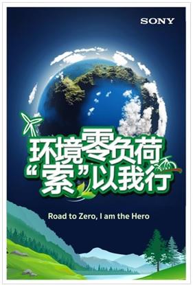 2017财年共同环保活动主题海报示意图